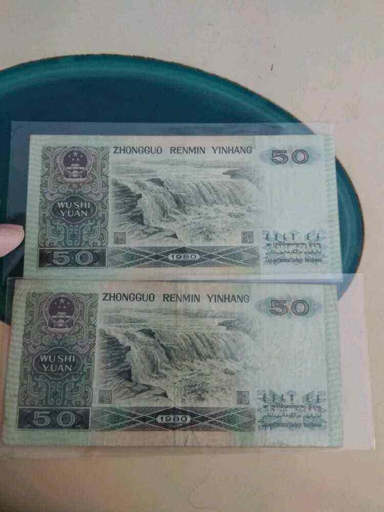 80版50人民币价格及收藏投资建议