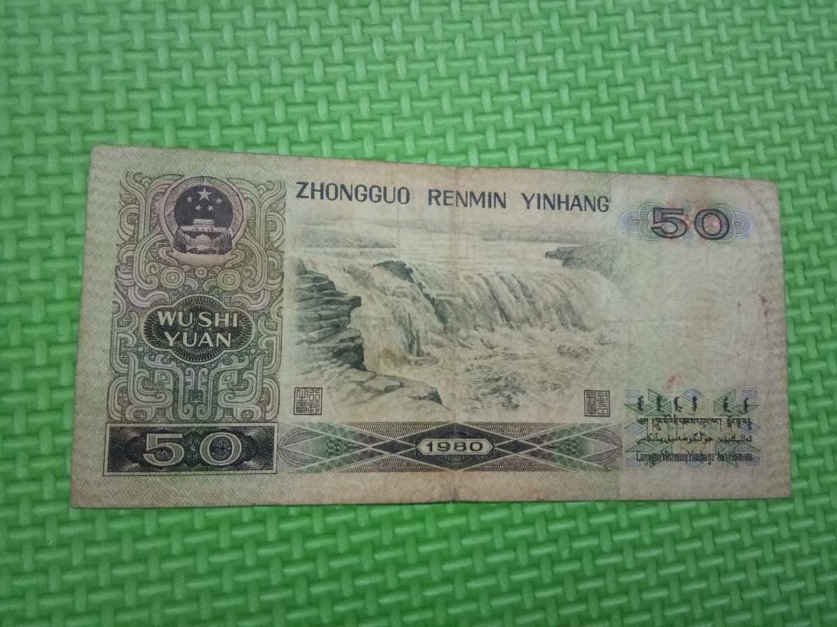 第四套人民币80年50元价格及收藏优势