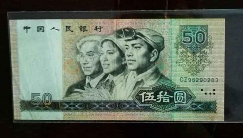 第四版50元人民币价格 第四套50元纸币升值潜力分析
