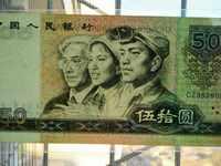 1980版50元人民币值得收藏吗  80年50元纸币收藏技巧