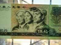 80版50元人民幣有收藏價值嗎  1980年50元收藏價值分析