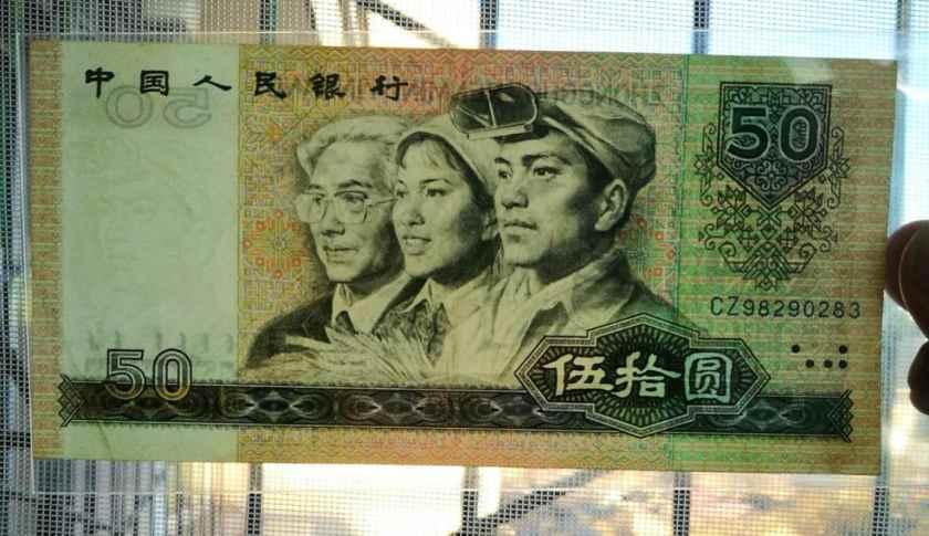 老版50元纸币价格   收藏老版50元纸币升值潜力大