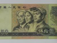 80年50元人民币值多少钱  1980年50元纸币价格