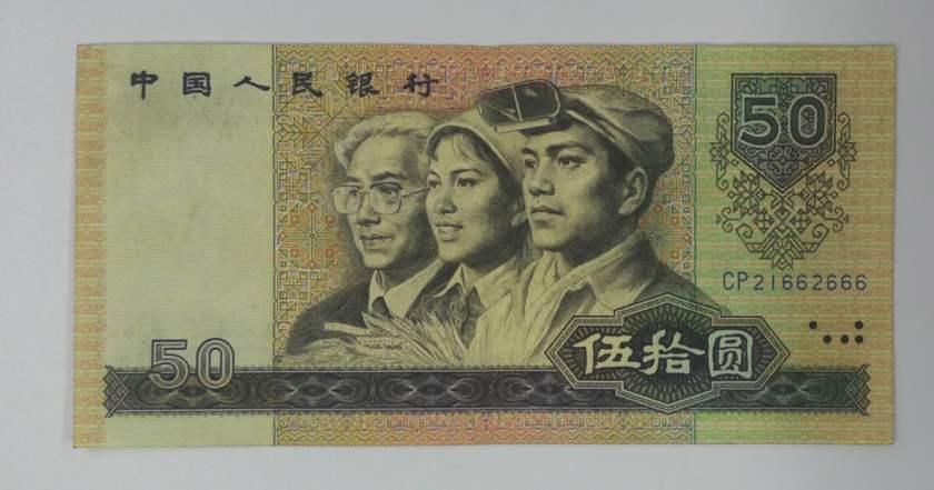 第四套人民币价格表   哪些币种比较值得收藏