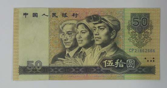第4套人民币80年50元人民币最新价格,就是币王的存在