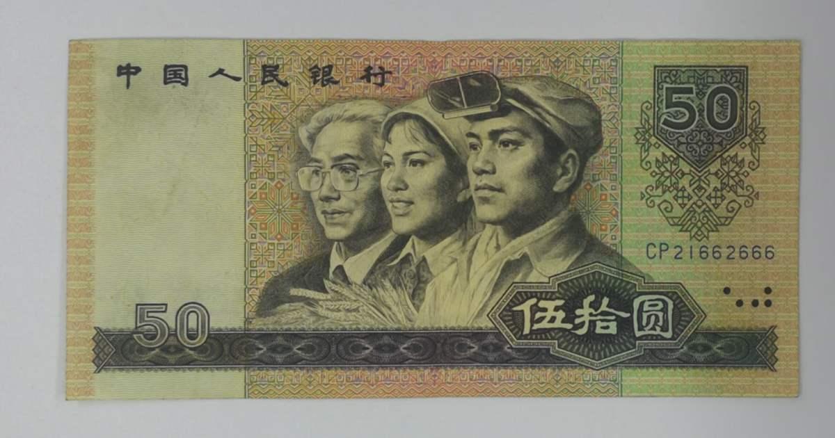 1980年50元纸币的升值空间为什么那么大  80版50元人民币收藏价值