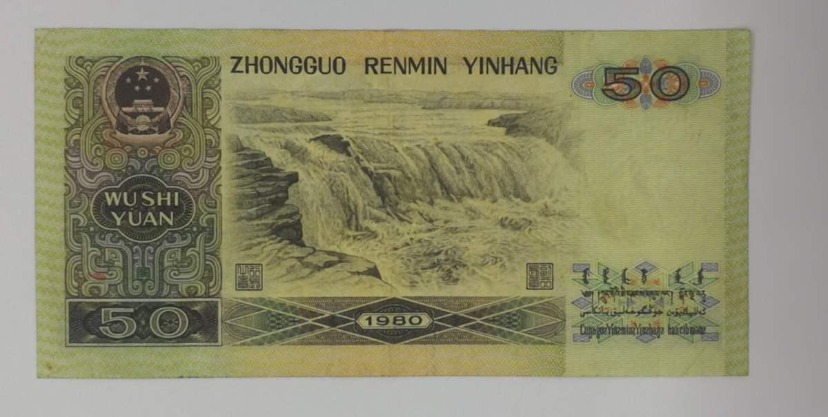 80版50元人民币市场价格高吗  1980年50元纸币收藏投资建议