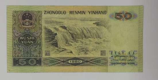 第四套人民币中的80版50元