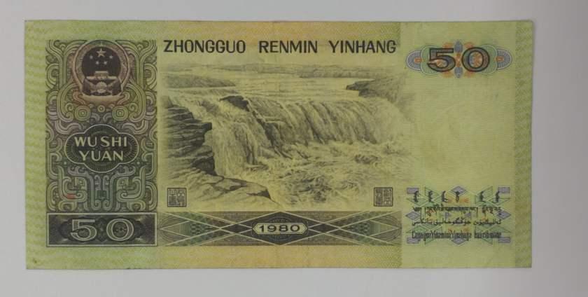 8050元人民币最新价格  如何分辨两个版本的50元纸币