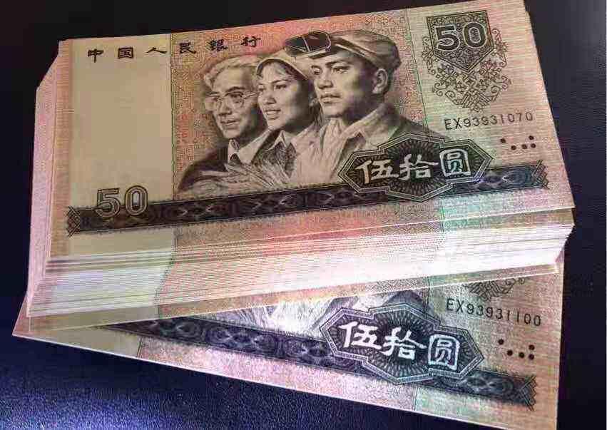 南京回收纸币钱币金银币纪念钞连体钞,南京哪里回收旧版纸币钱币?