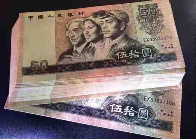 1980年50元人民币为何会成为四版币中的币王