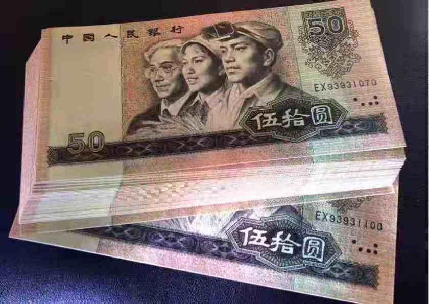 第四套80版50元人民币价格是多少   80年50元价格上涨空间分析