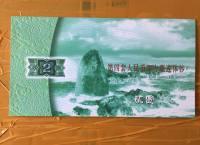 2元四连体钞图片鉴赏