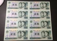 四版2元四连体钞高清细节图鉴赏