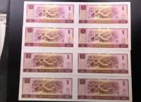 第四套人民幣1元四连体钞高价格背后的原因