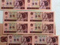1元四连体钞价格及收藏前景