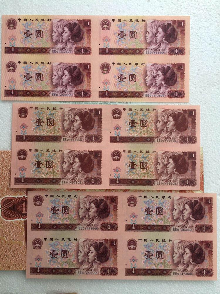 第四套人民币1元四连体钞最新价格