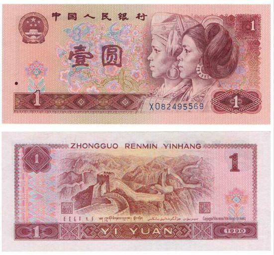 90版1元人民币价格表   90年1元市场行情分析