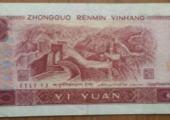 第四套人民币1990年1元参考价格