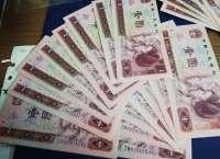 90年版1元人民币价格及收藏前景