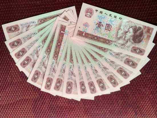 90版1元人民币