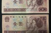第四套人民币1元价格表出来了 分析其收藏价值