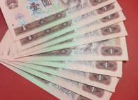 1990年1元人民币值多少钱?是否值得入手收藏?