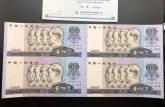 1990年100元四连体钞的收藏策略