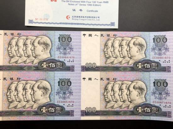 1990年100元四连体钞最新价格