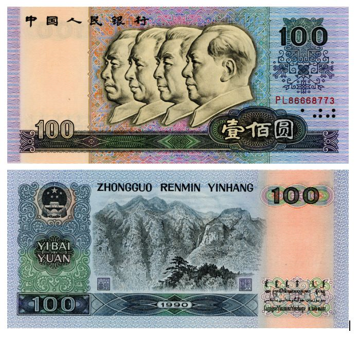 1990版100元人民币价格   90100纸币市场行情分析