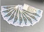 第四套人民币投资价值怎么样?收藏第四套人民币需要注意什么?