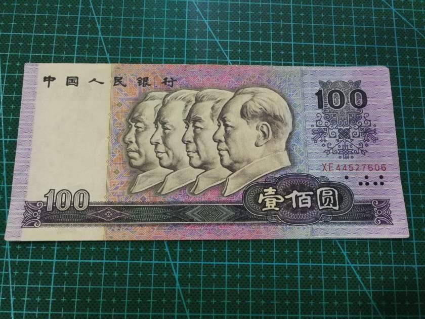 <a href='http://www.ysfu.cn/art-932-pro.htm' target='_blank'>1990年100元纸币</a>价格表   辨别90年100元人民币真假的技巧