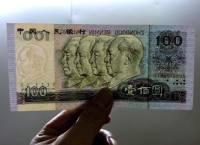 第四套人民币90年100元目前价格与收藏价值