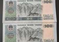 1990年100元人民币价格多少钱