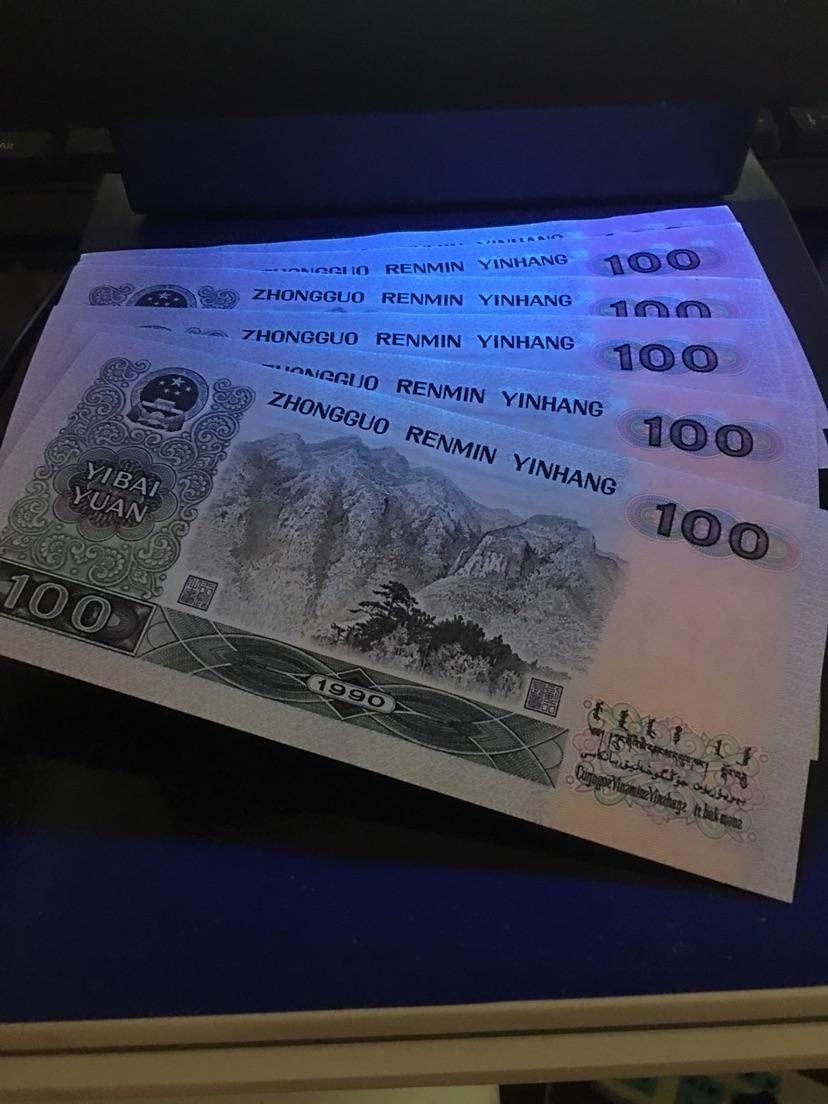 第四套90年100元人民币价格以及收藏潜力