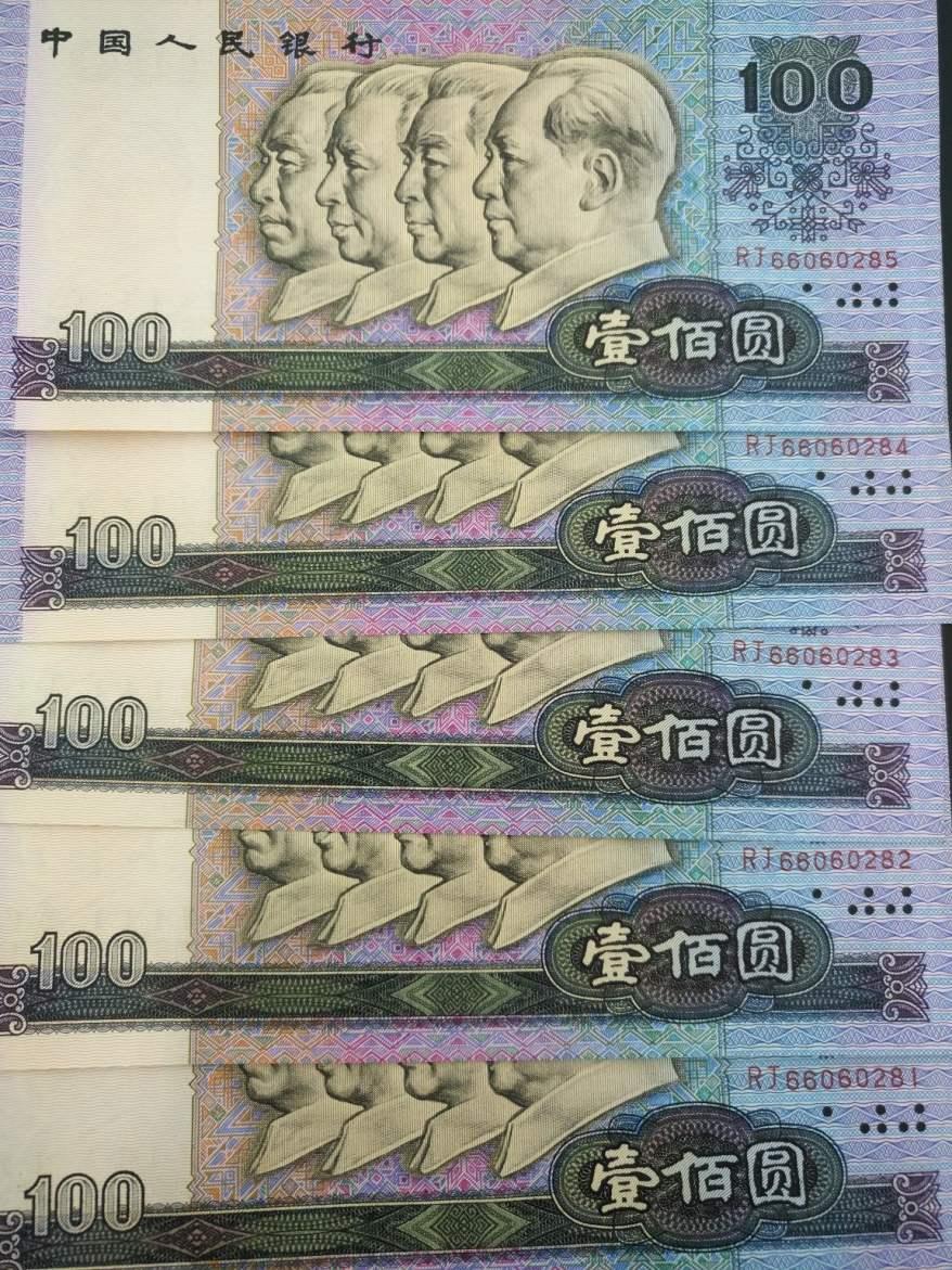 1990年100元人民币
