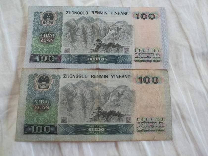 90年100元人民币价格    90版100元收藏价值分析