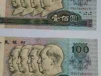 90年100元的价格走势好吗  90版100元纸币价格
