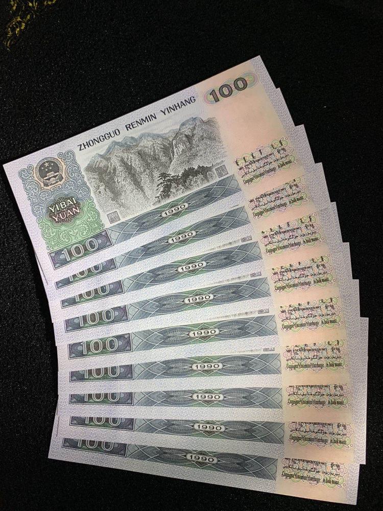 1990年100元纸币价格表   辨别90年100元人民币真假的技巧