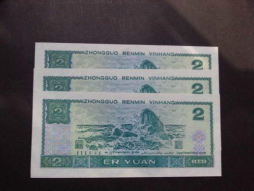 1990年2元人民幣價格多少錢