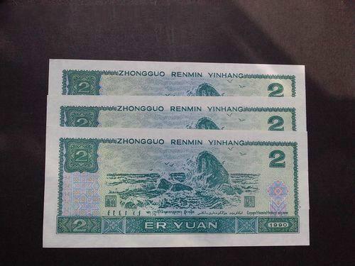 1990年2元人民币价格多少钱