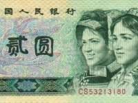 1990年2元纸币中绿幽灵收藏价值高的原因