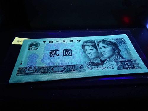 90年2元纸币价格18万是真的吗   902价格行情分析