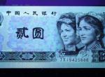 90年2元人民币价格  90版2元纸币升值空间浅析