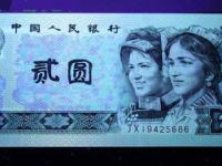 90版2元人民币值多少钱   1990年2元纸币价格