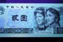 90年2元人民币绿幽灵为什么会那么珍贵