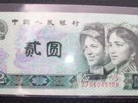 90版2元人民币升值潜力大吗    90年2元纸币升值潜力分析
