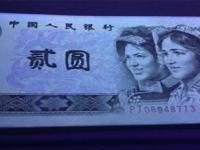 """1990年2元纸币中的珍稀荧光币种""""绿幽灵"""""""