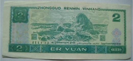 90年2元价格是多少钱   1990年贰元纸币设计有什么特点