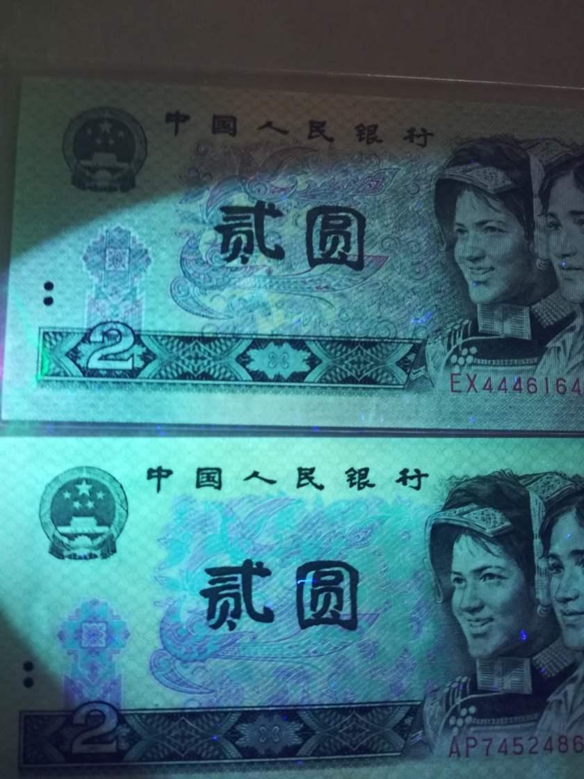 90版2元人民币价格   第四套人民币2元收藏价值分析